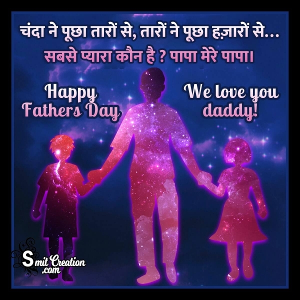 Happy Fathers Day Quote In Hindi