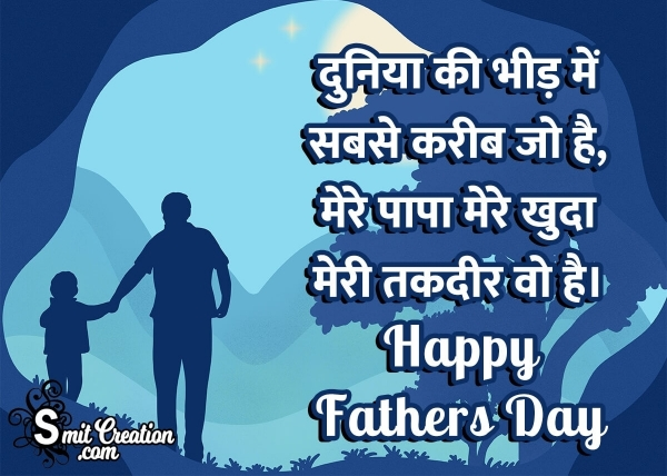 Fathers Day Status Quotes In Hindi