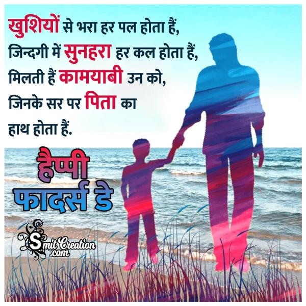 Happy Fathers Day Hindi Shayari Image