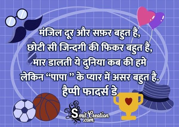Happy Fathers Day Hindi Shayari Status