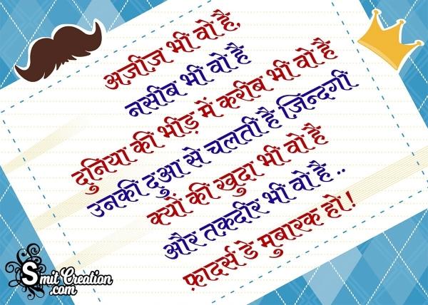 Happy Fathers Day Hindi Shayari