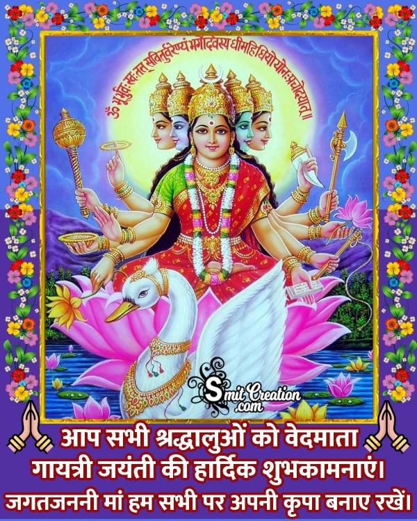 Gayatri Jayanti Wishes Image In Hindi