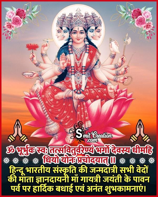 Gayatri Jayanti Quote Image In Hindi