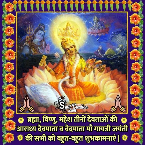 Gayatri Jayanti Hindi Wish Image