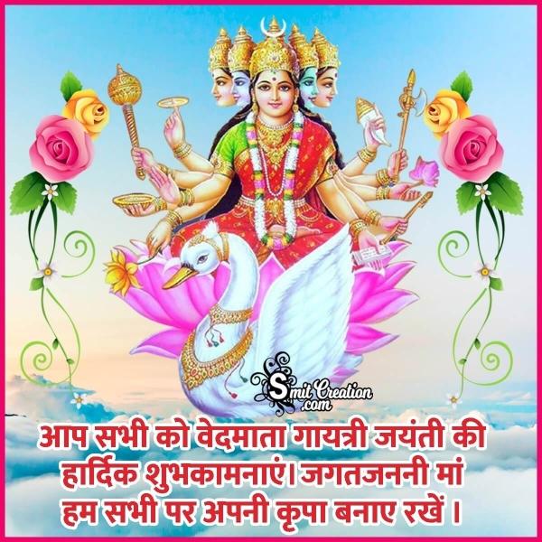 Gayatri Jayanti Hindi Wishes Image