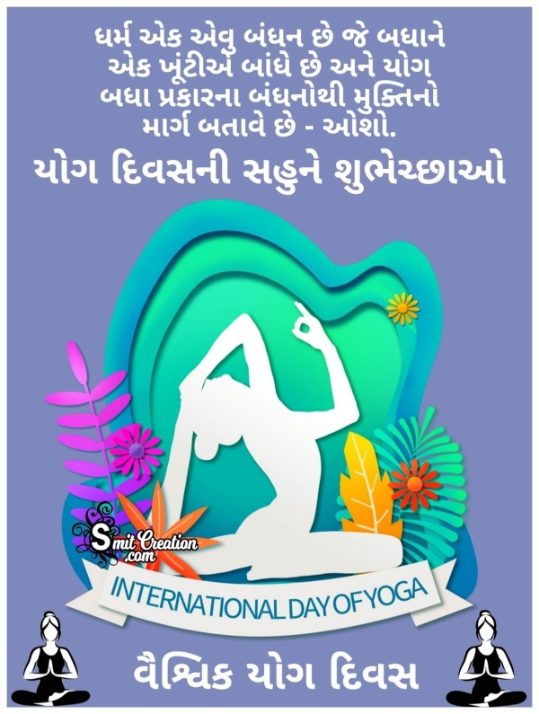 Happy International Yoga Day Gujarati Pic