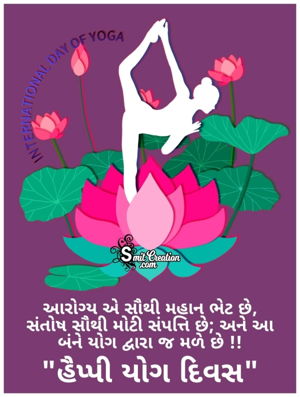 Happy International Yoga Day Gujarati Image