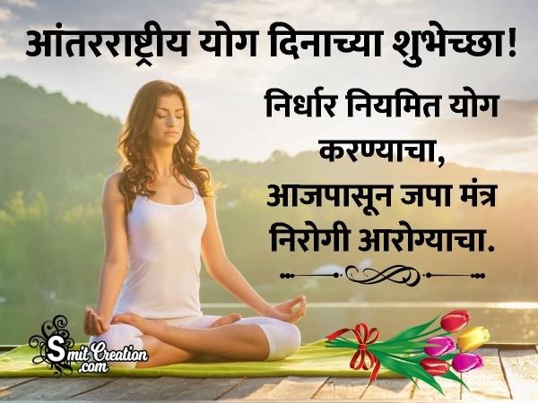 International Yoga Day Quote Image In Marathi