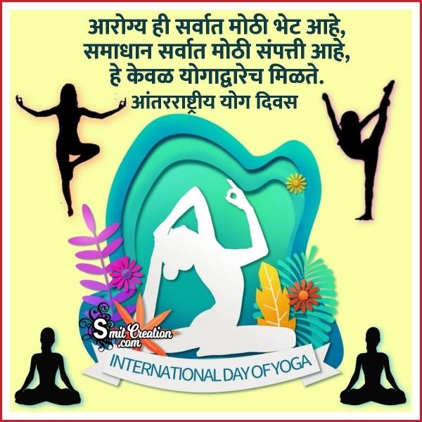 International Yoga Day Marathi Wish Photo