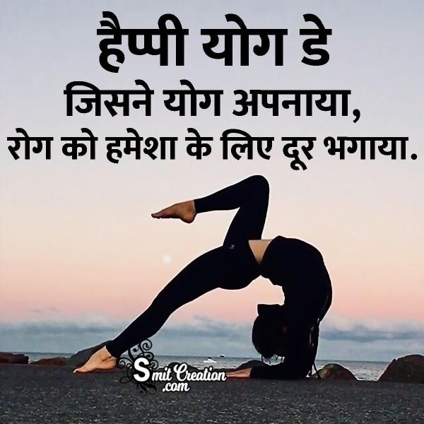Happy Yoga Day Hindi Image