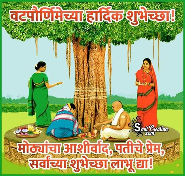 Vat Purnima Marathi Status Image
