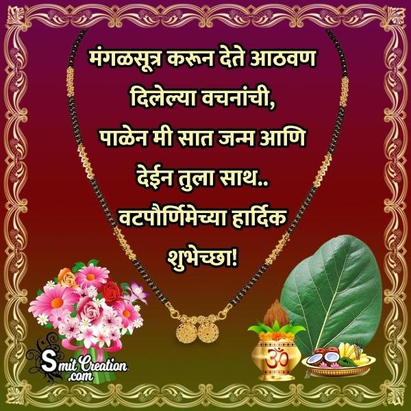 Vat Purnima Status In Marathi