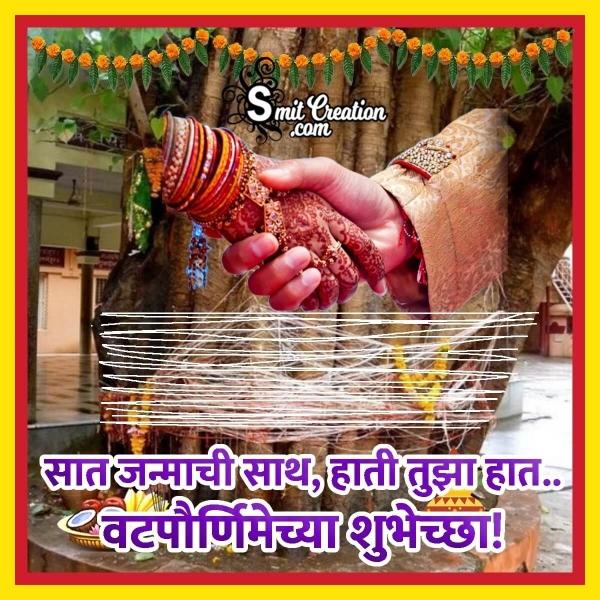 Vat Purnima Marathi Image For Husband