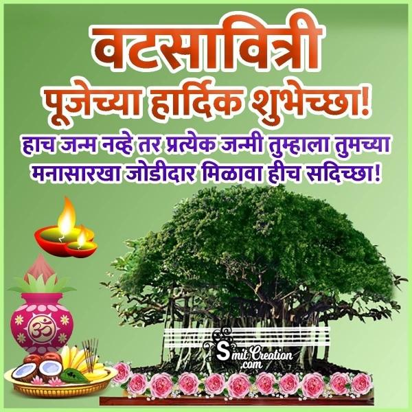 Vat Purnima Marathi Image For Friend