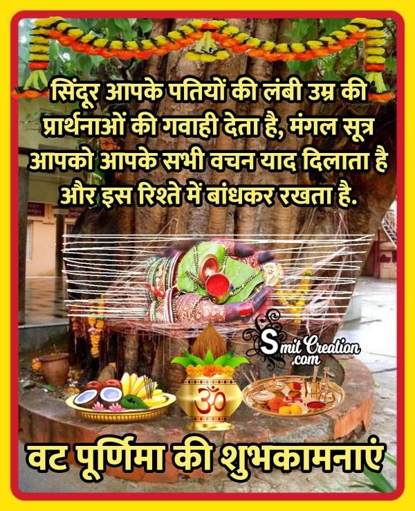 Vat Purnima Vrat Hindi Quote Image