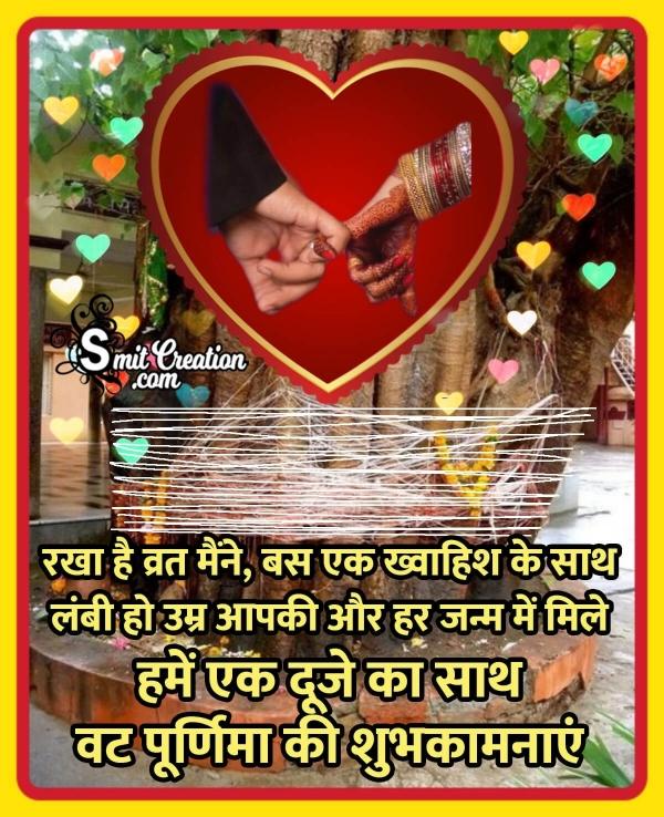 Vat Purnima Vrat Hindi Wish Image For Husband
