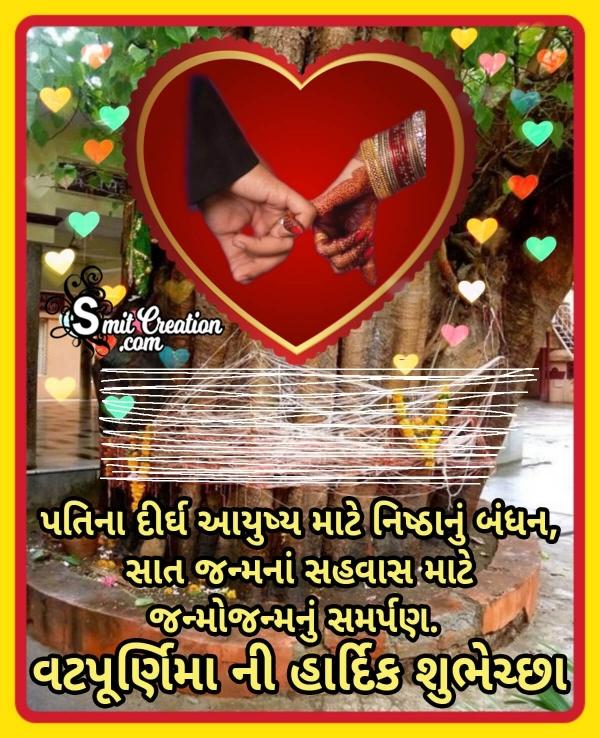 Vat Purnima Gujarati Message Image