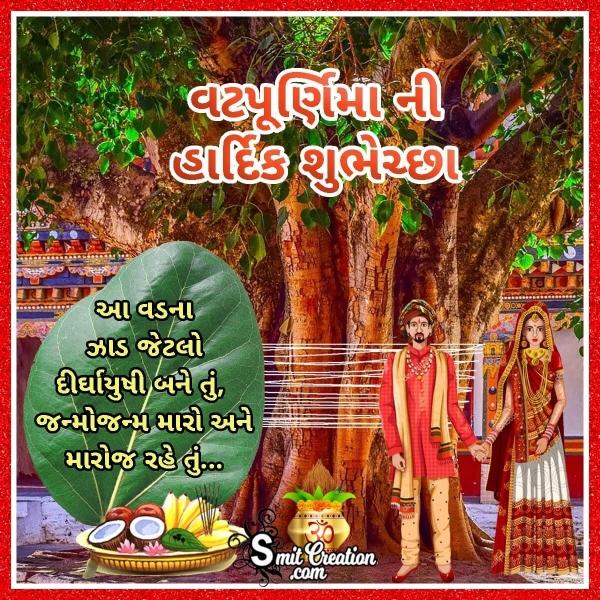 Vat Purnima Wishes In Gujarati