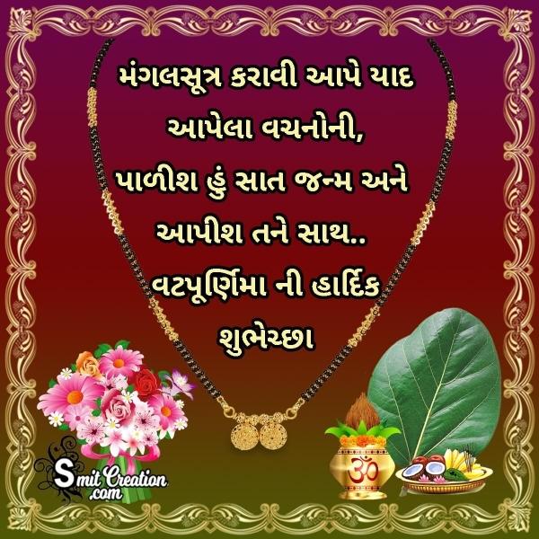 Vat Purnima Status In Gujarati