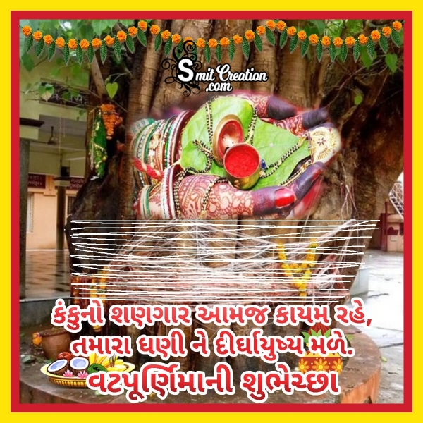 Vat Purnima Gujarati Status Image For Whatsapp
