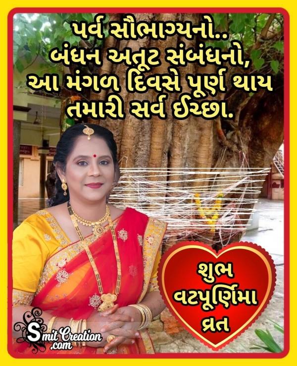 Shubh Vat Purnima Gujarati Wish Image