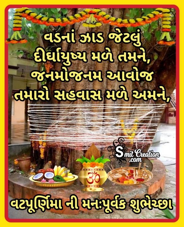 Vat Purnima Gujarati Wish For Husband