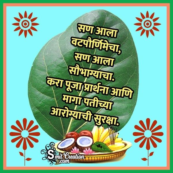 Vat Purnima Marathi Whatsapp Image