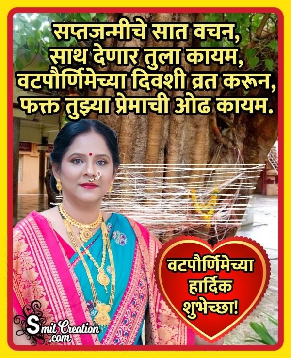 Vat Purnima Marathi Message For Husband
