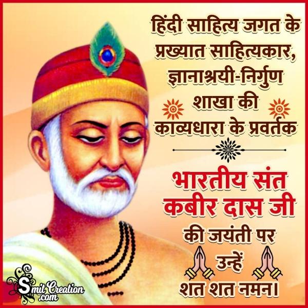 Sant Kabir Das Jayanti Hindi Picture