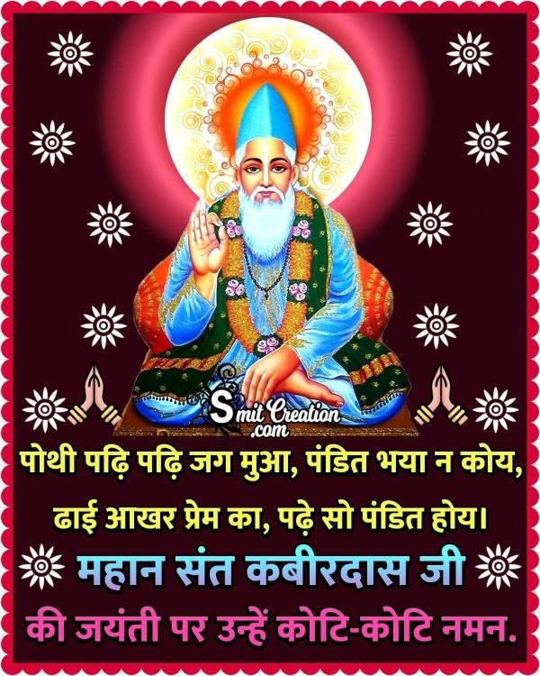 Kabir Das Jayanti Hindi Status Image
