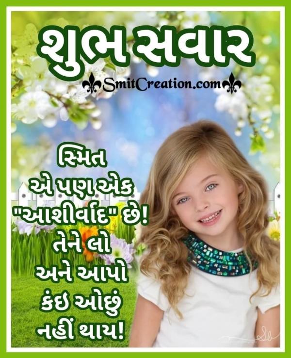 Shubh Savar Quote On Smile