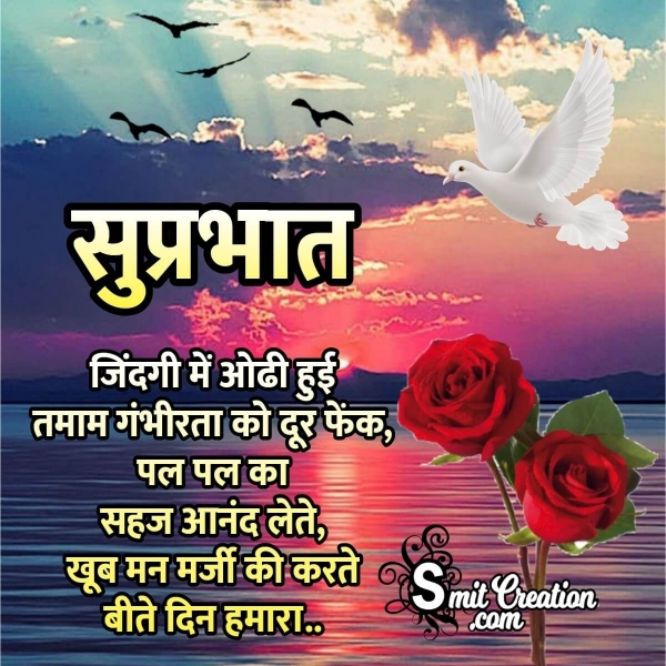 Suprabhat Hindi Quote