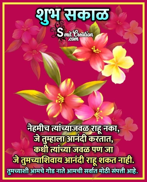 Shubh Sakal Message In Marathi