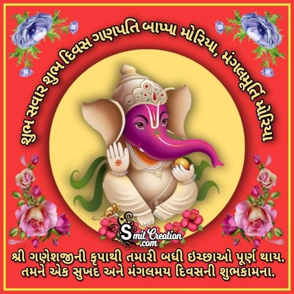 Shubh Savar Ganesha Wish Image