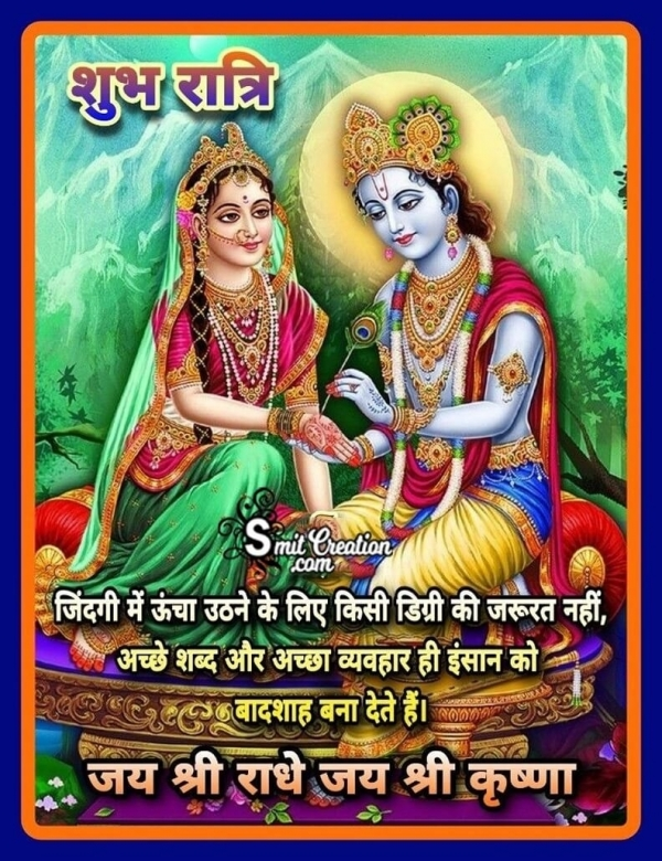Good Night Hindi Radha Krishna