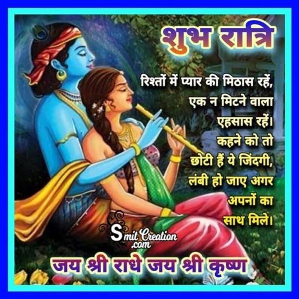 Good Night Hindi Radha Krishna Image