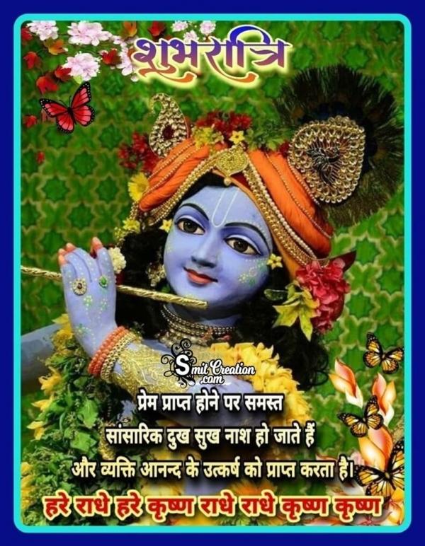 Good Night Hindi Krishna