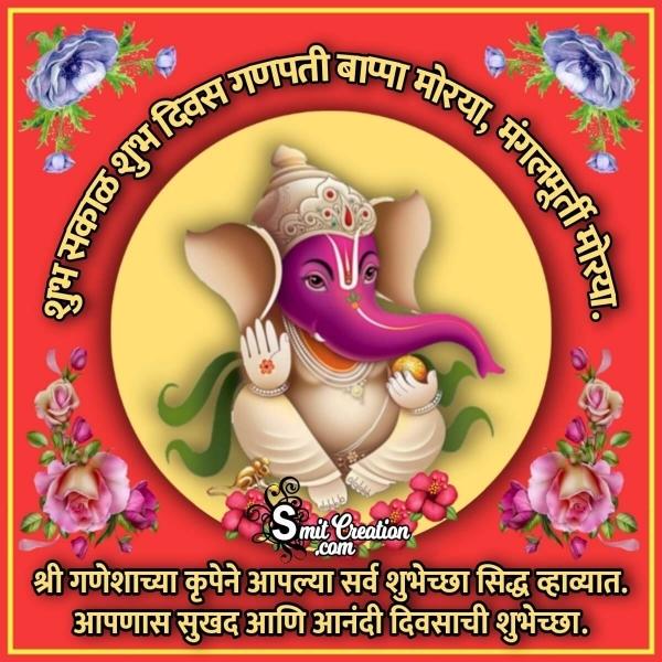 Shubh Sakal Ganesha Wish Image