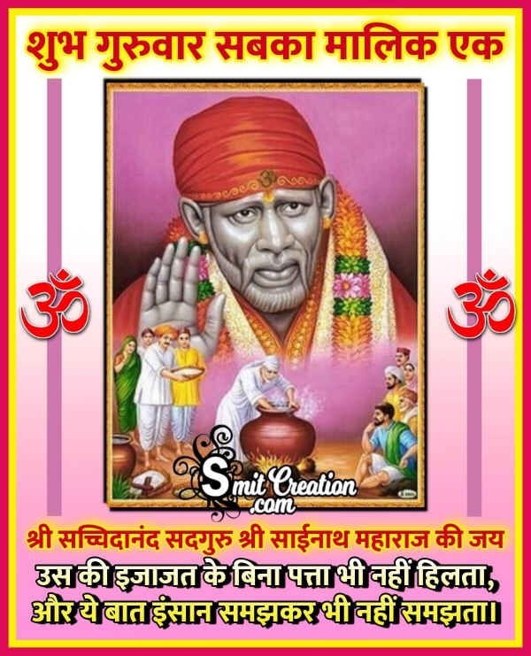 Shubh Guruwar Sabka Malik Ek
