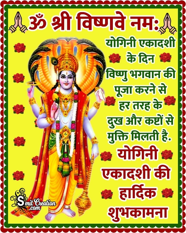 Yogini Ekadashi Ki Hindi Shubhkamnaye