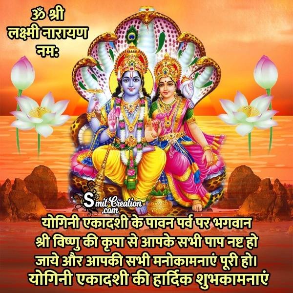 Yogini Ekadashi Hardik Shubhkamnaye