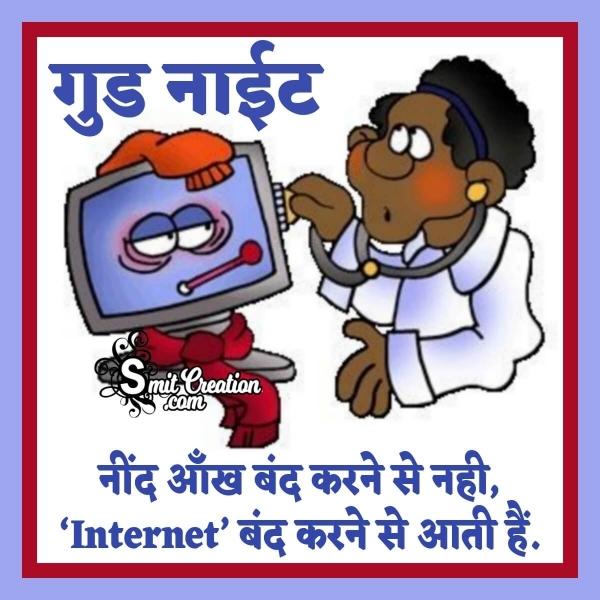 Good Night Hindi Whatsapp Quote