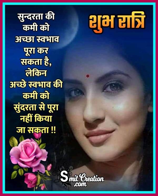 Shubh Ratri Hindi Message