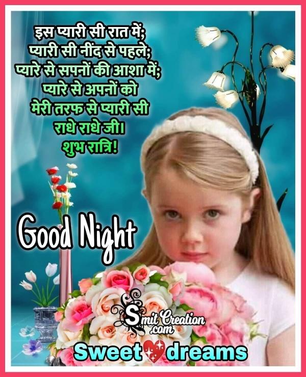 Good Night Hindi Whatsapp Message