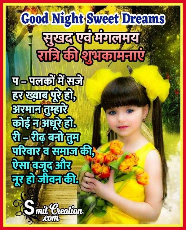 Good Night Hindi Inspirational Message