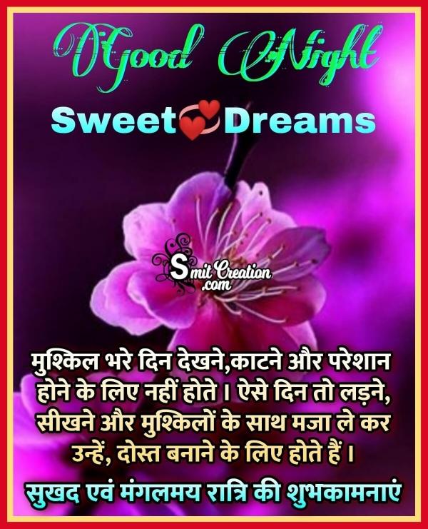 Good Night Hindi Message Image