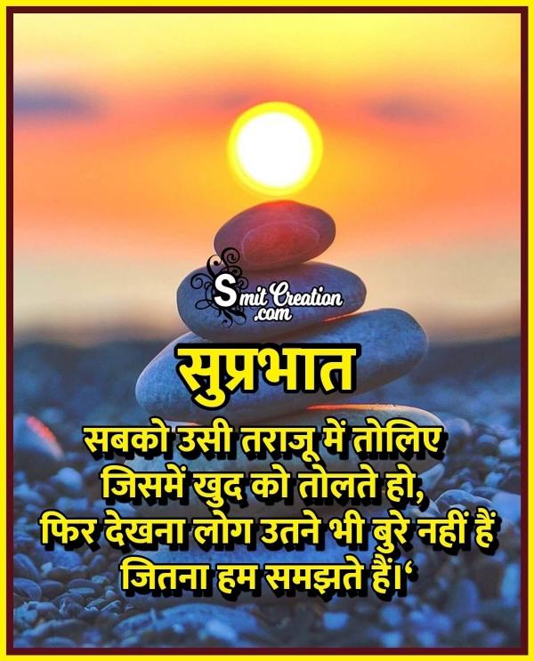Suprabhat Anmol Suvichar (सुप्रभात अनमोल सुविचार)