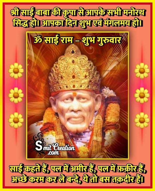 Om Sai Ram Shubh Guruwar Wish Image