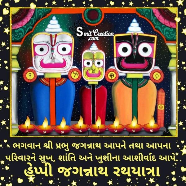 Happy Jagannath Rath Yatra In Gujarati