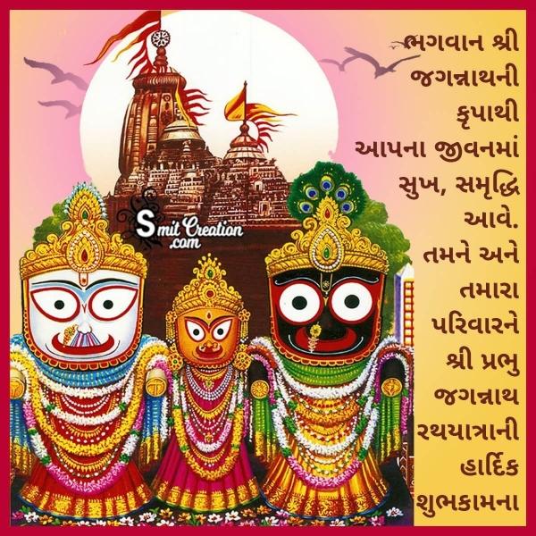 Jagannath Rath Yatra Gujarati Blessings